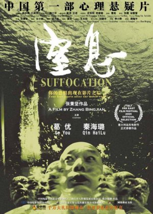 Suffocation poster
