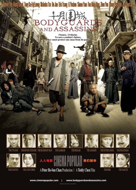 Bodyguards and Assassins poster